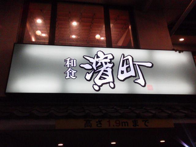 濱町1502141