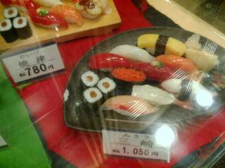 寿司三崎丸1202192