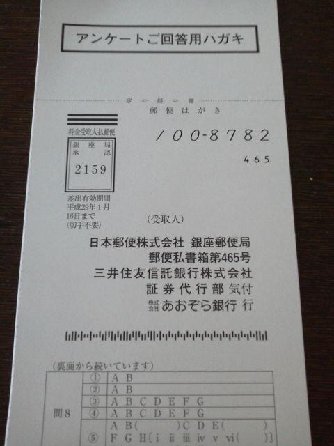 あおぞら1612242
