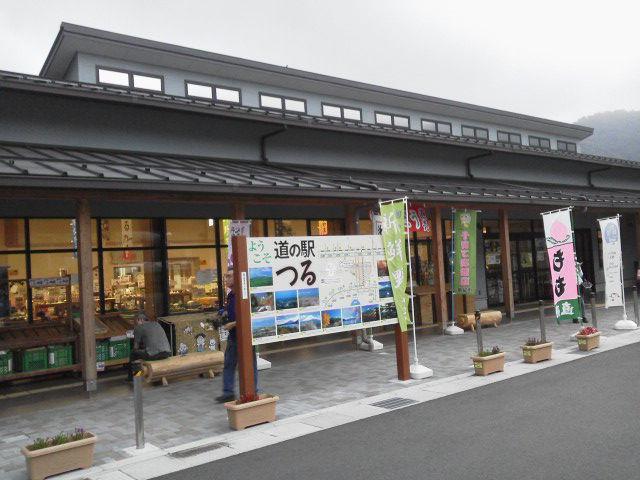 道の駅つる170814