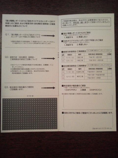 富士電機1608181