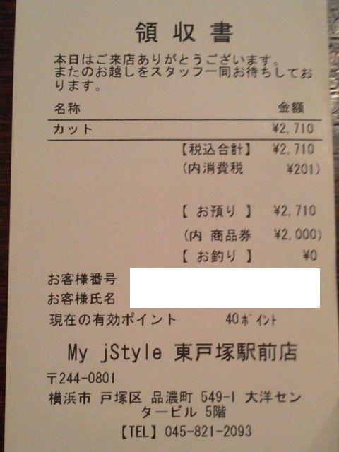 ヤマノ1608273