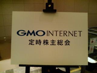 GMO1203251