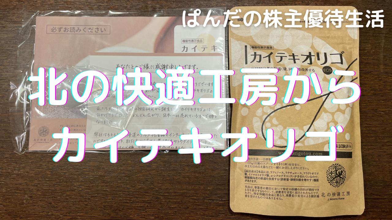 優待生活236