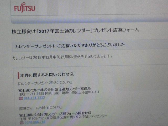 富士通1611263