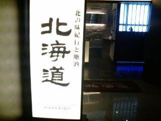 北海道1201201