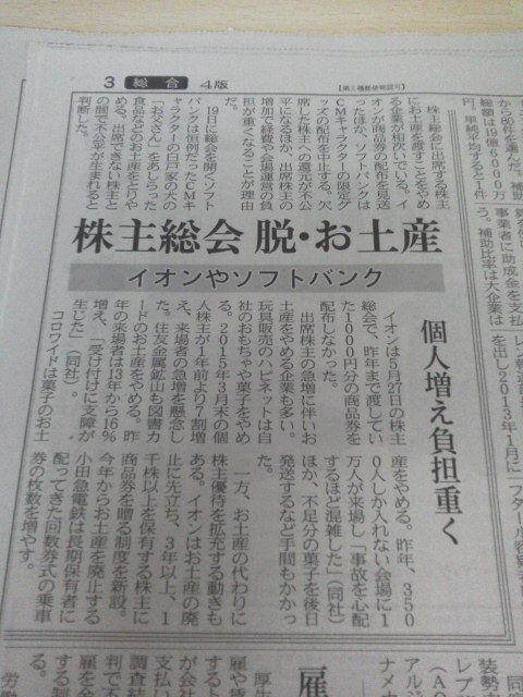 日経夕刊150615
