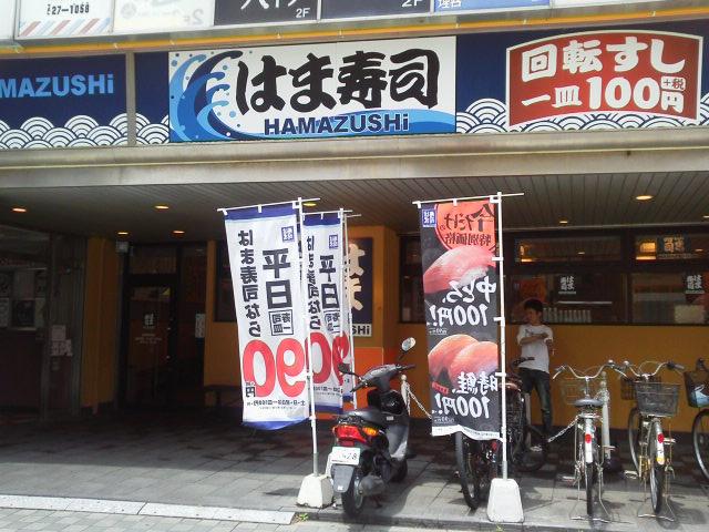 はま寿司1705072