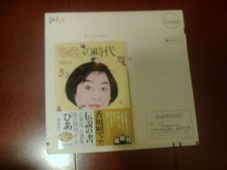 ぴあ1306261