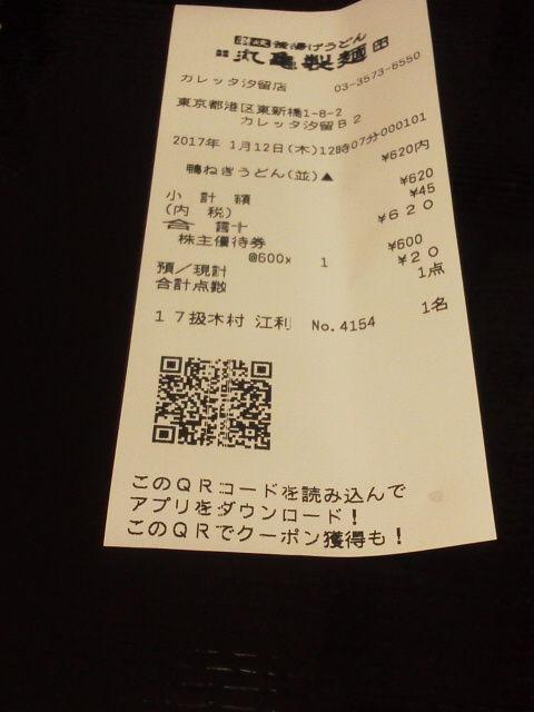 丸亀1701124