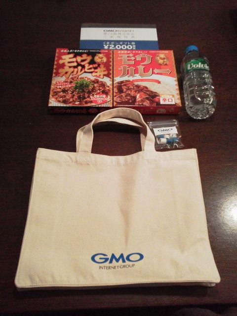 GMOおみやげ2