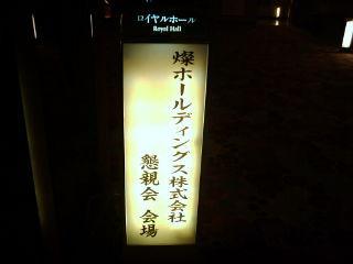 燦HD懇親会110917
