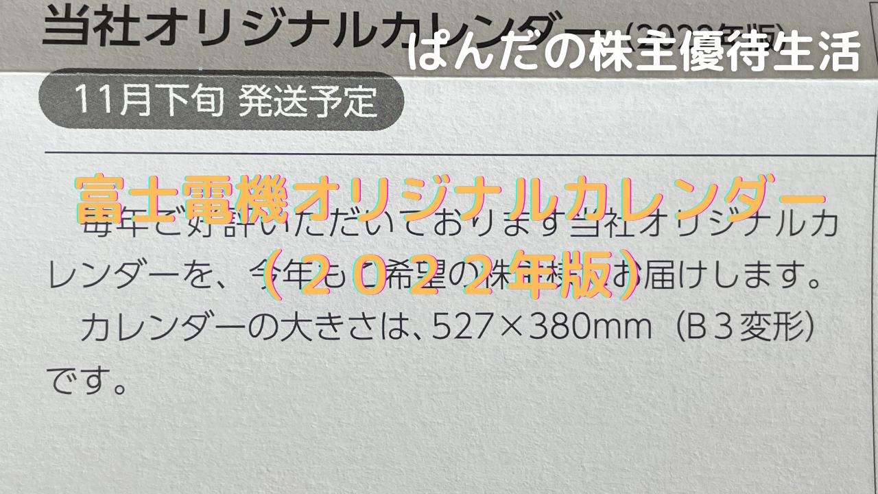 優待生活344