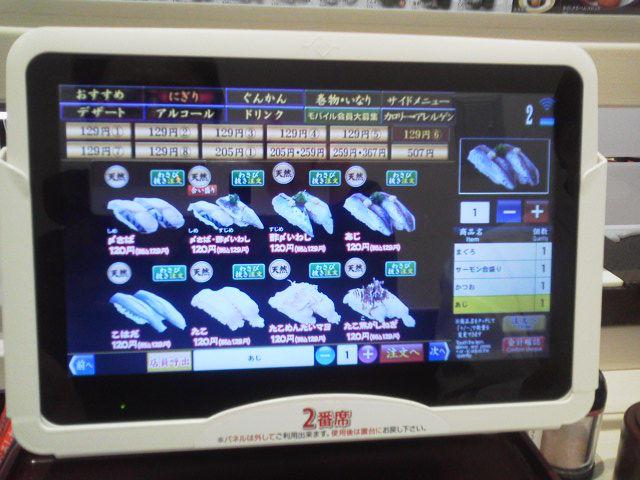元気寿司1602142