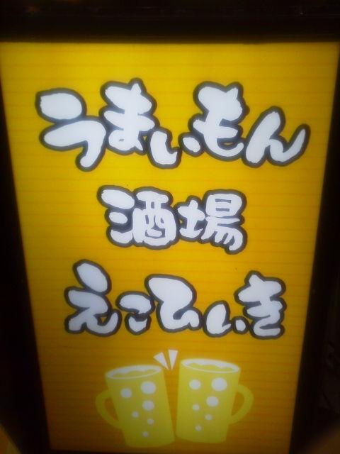 えこひいき1505191