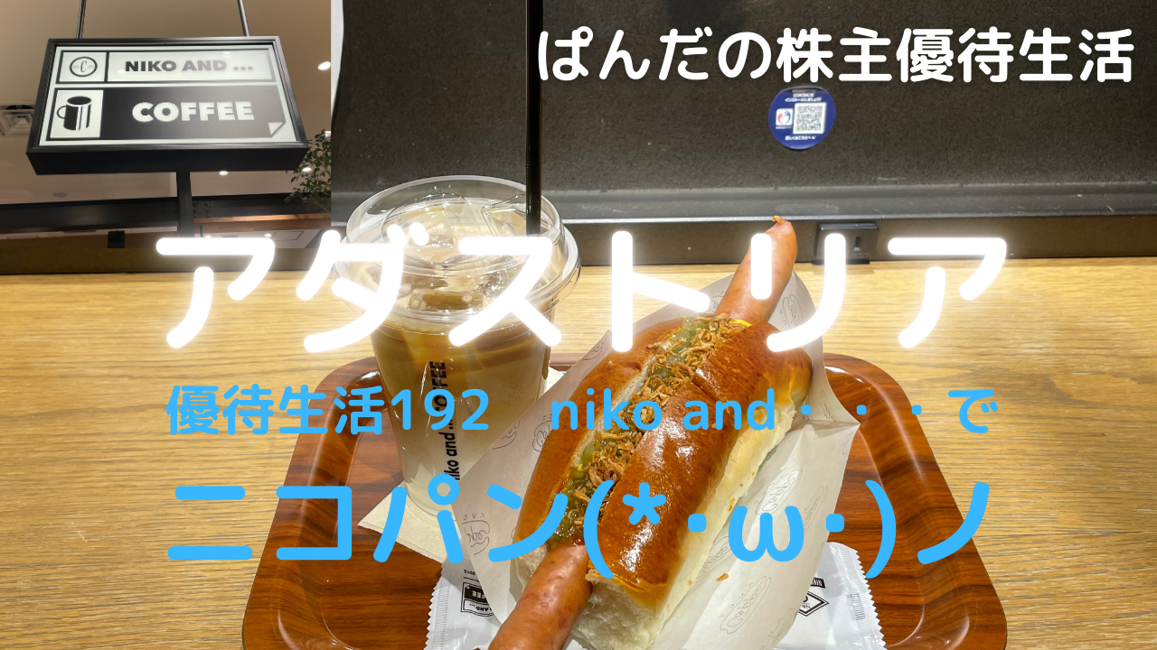 優待生活192