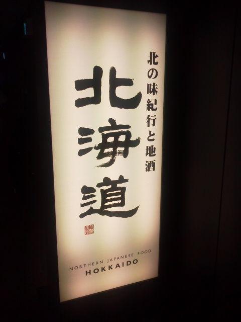 hokkaidou1408212