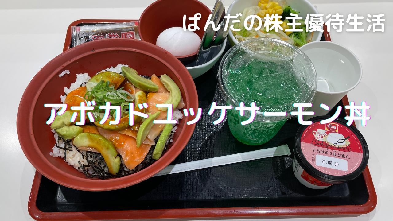 優待生活353