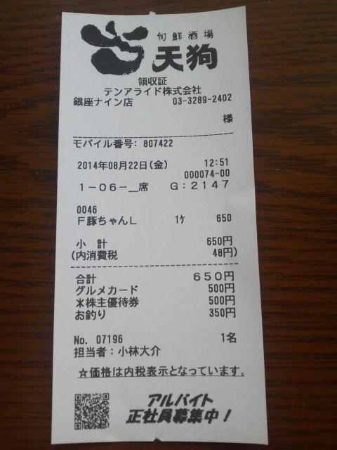 tengu1408215