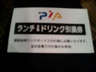 ぴあ1106252