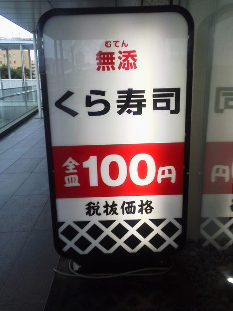 くら寿司1711091