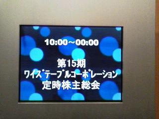 waizu1405291