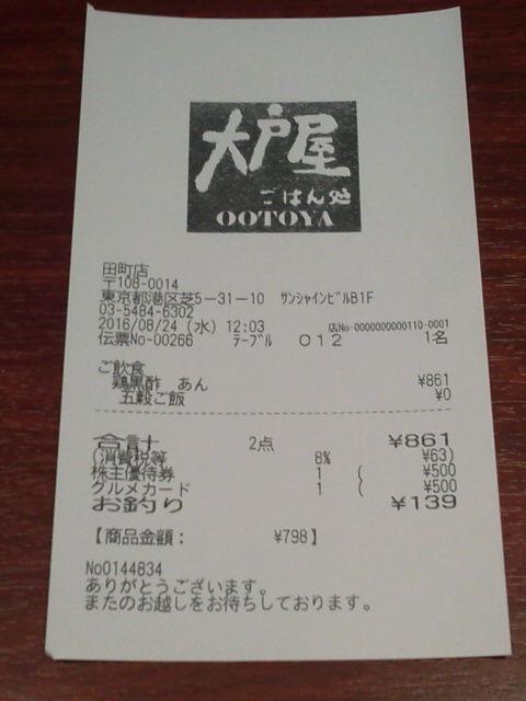 ooto16082410