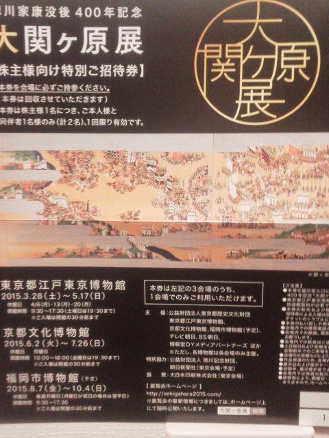 テレビ朝日HD1412191