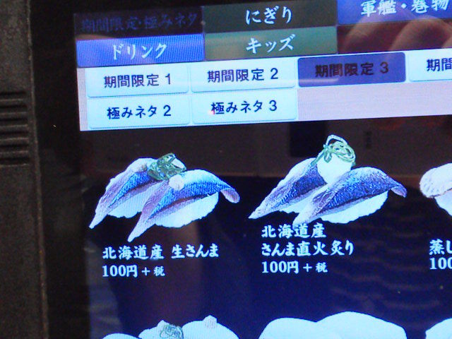 かっぱ寿司1709244