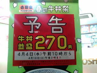 豚丼1203304