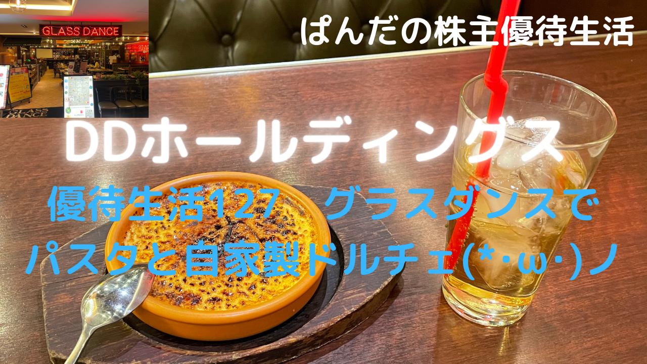 優待生活127