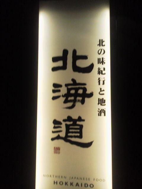 北海道1509241