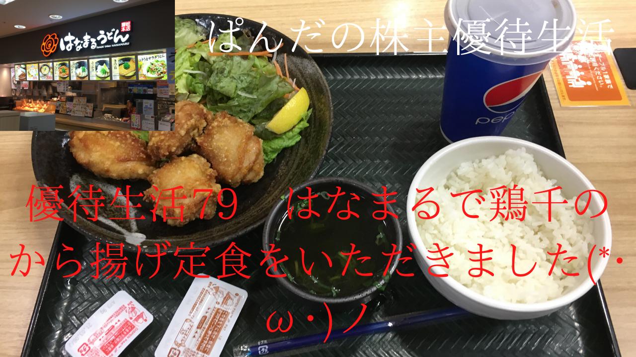 優待生活79