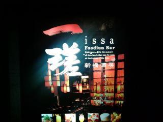 issa120426
