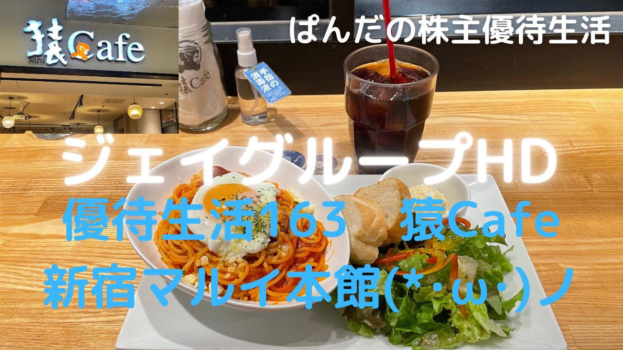 優待生活163