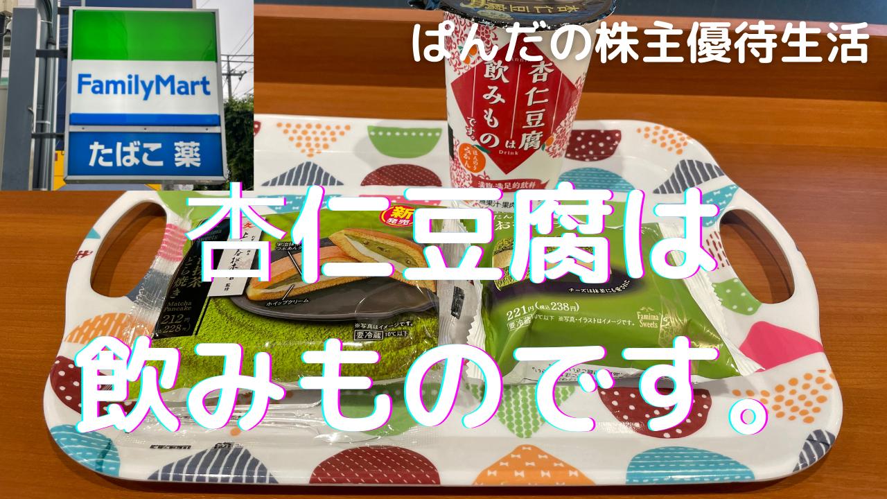 優待生活231