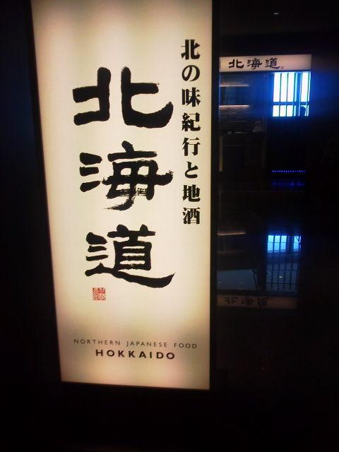 hokkaidou1410241