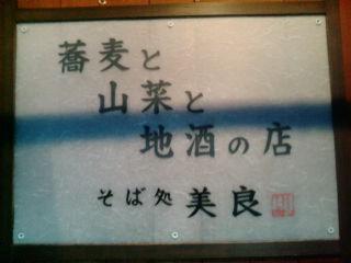 miyosi120426