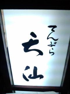 天仙140328