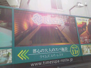 time resta1408171