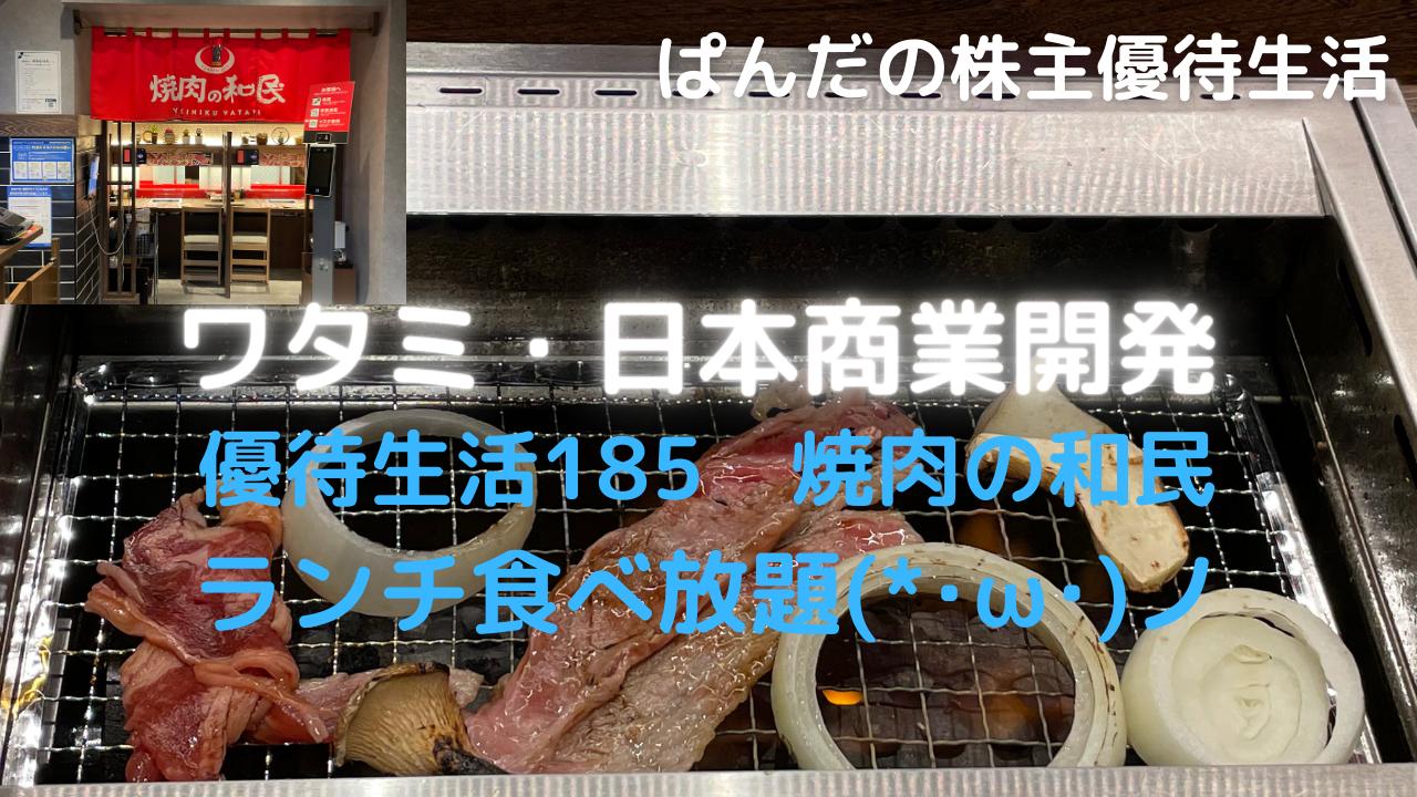 優待生活185
