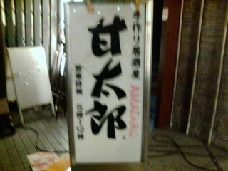 甘太郎1101231