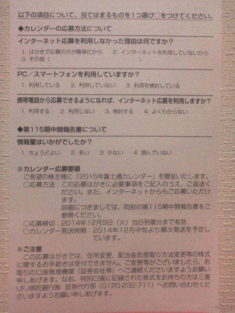 fujitsu1411262