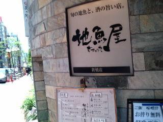 jizakanaya1104201