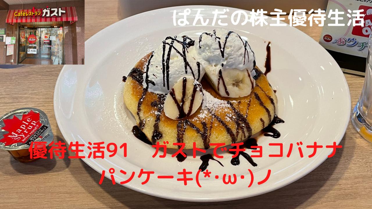 優待生活91