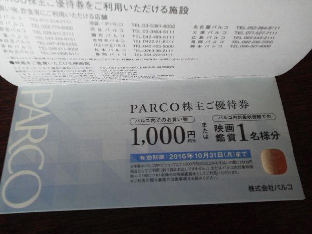 パルコ1605082