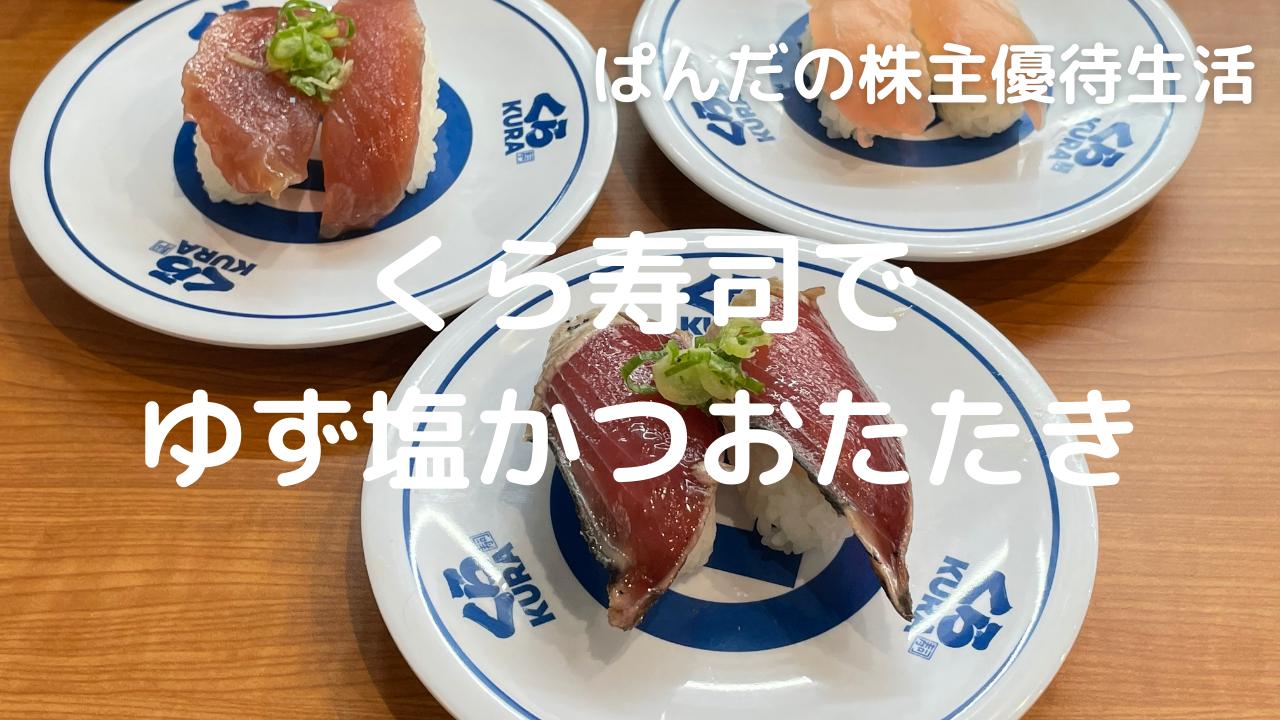 優待生活358