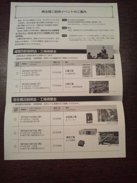 富士電機1608183