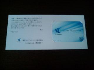 東京センチュリーリース130624