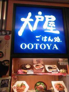 ootoya1407281
